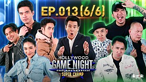 HOLLYWOOD GAME NIGHT THAILAND SUPER CHAMP | EP.13 [6\/6]