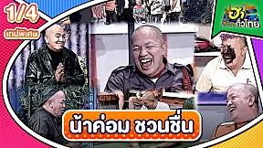 ฮาไม่จำกัดทั่วไทย | 2 พ.ค.64 | น้าค่อม ชวนชื่น [1\/4]