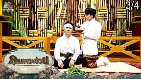 คุณพระช่วย | วัยรุ่นเรียนไทย | จ๊อบ ยศธร , บาส ชัชชล | 2 พ.ค. 64 [3\/4]