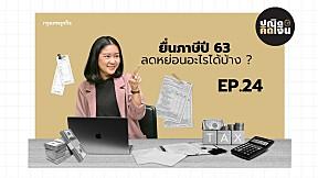 ปณิดคิดเงิน | ซีซัน 2 | EP.24 | ยื่นภาษีปี 63 ลดหย่อนอะไรได้บ้าง?