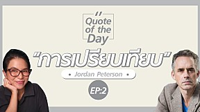 Quote of the day ep2 การเปรียบเทียบ