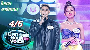 I Can See Your Voice -TH | EP.271 | ใบเตย อาร์สยาม | 5 พ.ค. 64 [4\/6]