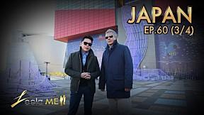 Leela Me I EP.60 ท่องเที่ยวประเทศ ญี่ปุ่น [3\/4]
