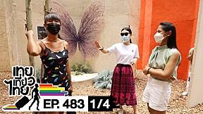 เทยเที่ยวไทย ตอน 483 | พาเที่ยว RakDok LaLagoon คลองสามวา กทม. [1\/4]