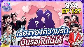Couple or Not? คู่ไหน.. ใช่เลย | 9 พ.ค. 64 | EP.127 [3\/4]