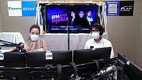 ห้อง 404 - EFM อังคารคลุมโปง [Highlight]
