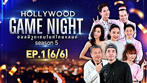 HOLLYWOOD GAME NIGHT THAILAND S.5   EP.1 [6\/6]