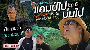 #ทัวร์แก่ๆ แคมป์ไปบ่นไป On the beach Ep.6 หมู่เกาะพีพี