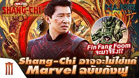 Fin Fang Foom จะมาจริง !? Shang-Chi อาจจะไม่ใช่แค่ Marvel ฉบับกังฟู - Major Movie Talk [Short News]