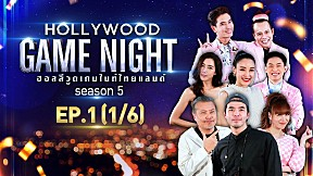 HOLLYWOOD GAME NIGHT THAILAND S.5   EP.1 [1\/6]