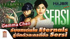 Gemma Chan รับบทเด่นใน Eternals และรู้จักตัวละครที่ชื่อ Sersi - Major Movie Talk [Short News]