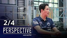 PERSPECTIVE   โค้ชเช ชเว ยองซอก [2\/4]