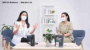 SME Biz Talk ซีซัน 2 | EP.1 [1\/3]
