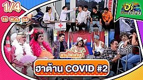 ฮาไม่จำกัดทั่วไทย | 16 พ.ค.64 | ฮาต้าน COVID [1\/4]