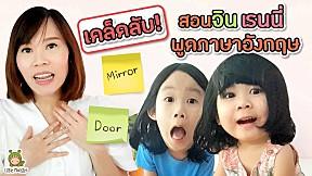 ทำไมจิน เรนนี่ พูดภาษาอังกฤษเก่งจัง? แม่ตุ๊กเผยเคล็ดลับสอนลูกพูดภาษาอังกฤษ!.mp4