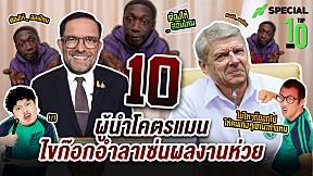 10 ต้นแบบผู้นำโคตรแมน ไขก๊อกอำลาเซ่นผลงานห่วย(ไม่เหมือนบางคน) | EP.37 | ขอบสนามTOP10 SPECIAL