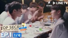 Top Secret Together The Series ได้ครับพี่ดีครับน้อง | EP.1 [1/4]