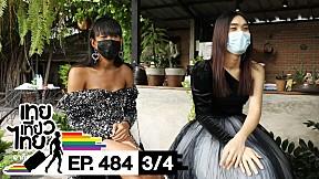 เทยเที่ยวไทย ตอน 484 | พาเที่ยว ฟาร์มลุงรีย์ [3\/4]