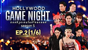 HOLLYWOOD GAME NIGHT THAILAND S.5   EP.2 [1\/6]