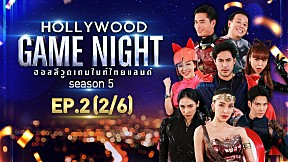HOLLYWOOD GAME NIGHT THAILAND S.5 | EP.2 [2\/6]