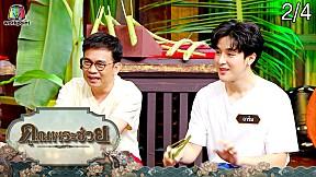 คุณพระช่วย | วัยรุ่นเรียนไทย | ปลื้ม ปุริม , อาร์ม วีรยุทร | ของเล่นจากต้นกล้วย | 16 พ.ค. 64 [2\/4]