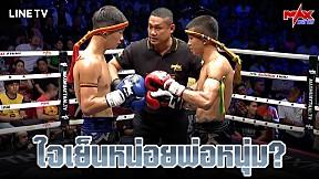 ใจเย็นหน่อยนะพ่อหนุ่ม? ที่สุดของมวยไทย 3 ยก I The Global Fight