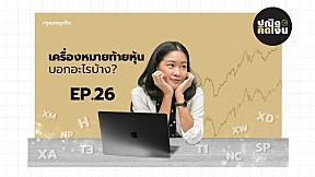 ปณิดคิดเงิน | ซีซัน 2 | EP.26 | เครื่องหมายท้ายหุ้น บอกอะไรบ้าง?