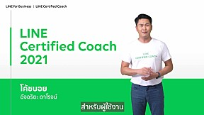 LINE Certified Coach Tips - โค้ชบอย