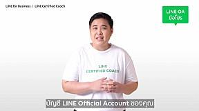 LINE Certified Coach Tips - โค้ชรี่