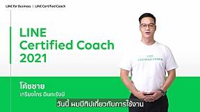 LINE Certified Coach Tips - โค้ชชาย