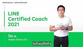 LINE Certified Coach Tips - โค้ช ส.