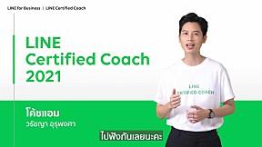 LINE Certified Coach Tips - โค้ชแอม