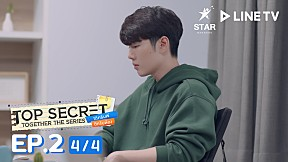 Top Secret Together The Series ได้ครับพี่ดีครับน้อง | EP.2 [4\/4]
