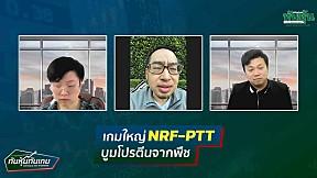 เกมใหญ่NRF-PTT บูมโปรตีนจากพืช I ทันหุ้นทันเกม