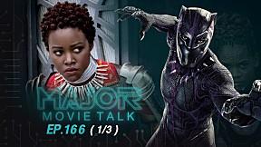 \'Wakanda Forever ทำไมชื่อนี้เหมาะสมที่สุด - Major Movie Talk | EP.166 [1\/3]