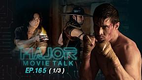\'ใคร? คือกุญแจสำคัญที่จะทำให้ Mortal Kombat ได้ไปต่อ - Major Movie Talk | EP.165 [1\/3]