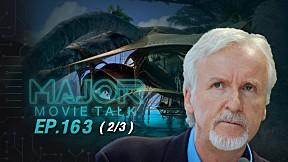 Avatar 2 กับเหตุการณ์ (เกือบ) ไล่ทีมงานออกยกทีม! - Major Movie Talk EP.163 [2\/3]