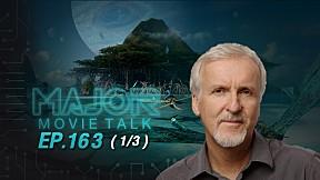 Avatar 2 กับเหตุการณ์ (เกือบ) ไล่ทีมงานออกยกทีม! - Major Movie Talk EP.163 [1\/3]
