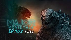 อนาคต MonsterVerse Director Cut 5 ชั่วโมง - Major Movie Talk   EP.162 [1\/3]
