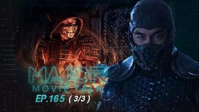 \'ใคร? คือกุญแจสำคัญที่จะทำให้ Mortal Kombat ได้ไปต่อ - Major Movie Talk   EP.165 [3\/3]