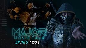 \'ใคร? คือกุญแจสำคัญที่จะทำให้ Mortal Kombat ได้ไปต่อ - Major Movie Talk   EP.165 [2\/3]