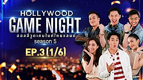 HOLLYWOOD GAME NIGHT THAILAND S.5 | EP.3 [1\/6]