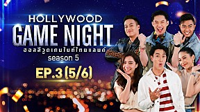 HOLLYWOOD GAME NIGHT THAILAND S.5 | EP.3 [5\/6]