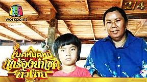 ไมค์หมดหนี้ นักร้องนำโชค ทั่วไทย | EP.1| 24 พ.ค. 64 [2\/4]
