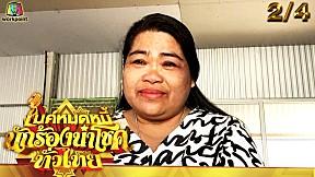 ไมค์หมดหนี้ นักร้องนำโชค ทั่วไทย | EP.2 | 25 พ.ค. 64 [2\/4]