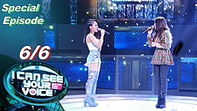 I Can See Your Voice -TH   Special Episode   ซุปตาร์ฮาลั่นทุ่ง   26 พ.ค. 64 [6\/6]