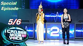 I Can See Your Voice -TH | Special Episode | ซุปตาร์ฮาลั่นทุ่ง | 26 พ.ค. 64 [5\/6]