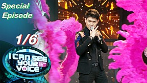 I Can See Your Voice -TH   Special Episode   ซุปตาร์ฮาลั่นทุ่ง   26 พ.ค. 64 [1\/6]