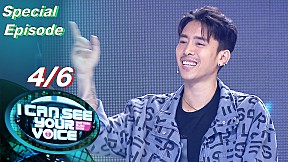 I Can See Your Voice -TH | Special Episode | ซุปตาร์ฮาลั่นทุ่ง | 26 พ.ค. 64 [4\/6]