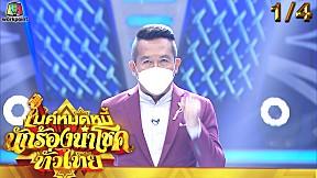 ไมค์หมดหนี้ นักร้องนำโชค ทั่วไทย | EP.3 | 26 พ.ค. 64 [1\/4]